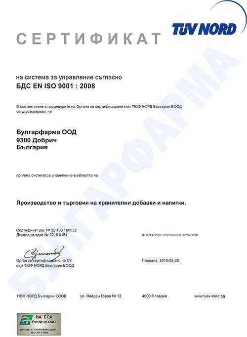 TUV NORD CERTIFIED Manufacturer BulgarPharma